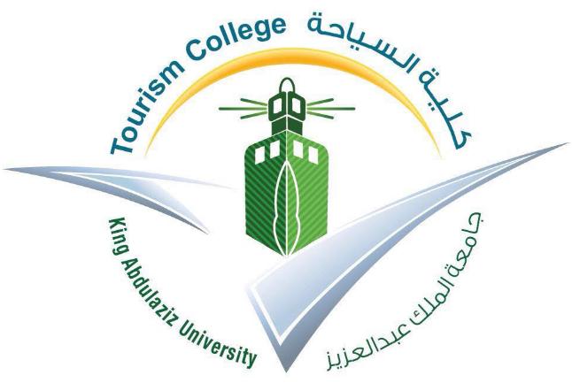 شعار كلية السياحة جامعة الملك عبدالعزيز