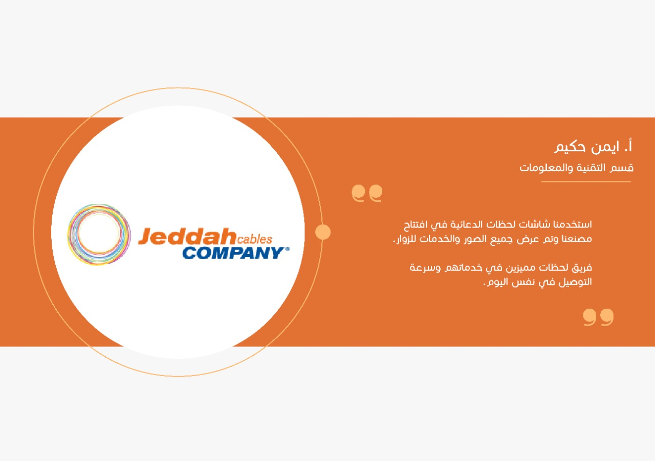 jeddah cables company