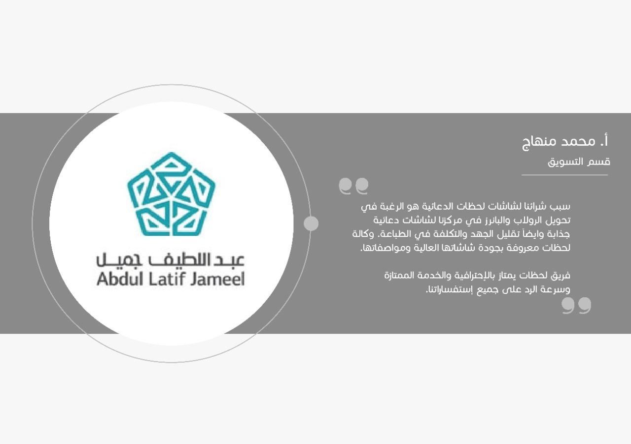 Abdul Lateef jameel