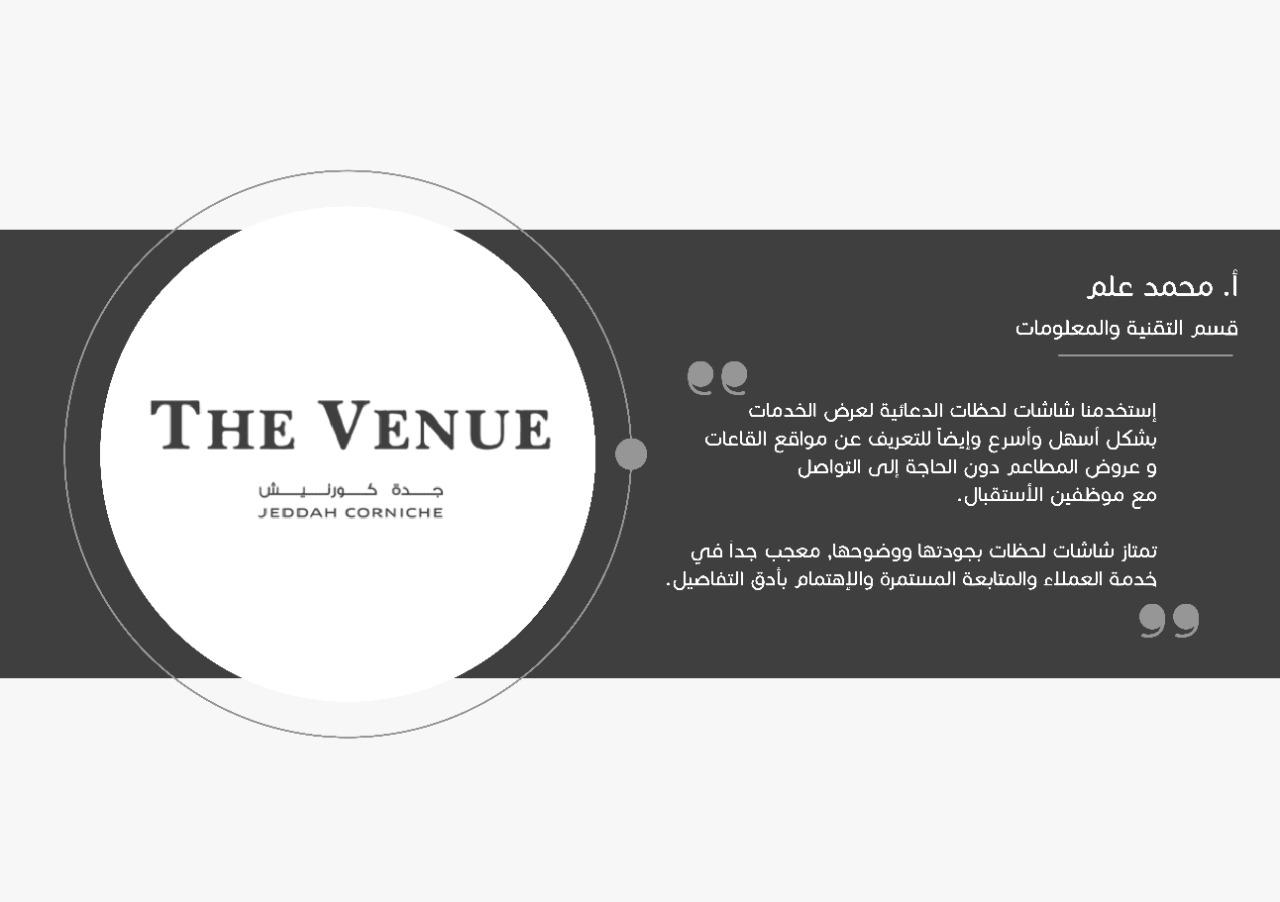 the venue